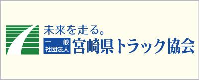 バナー宮崎県トラック協会