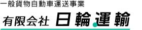 有限会社日輪運輸|一般貨物自動車運送事業|宮崎県三股町